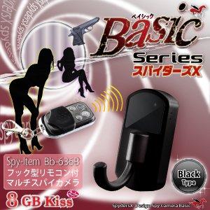 【防犯用】【小型カメラ】フック型リモコン付カメラ スパイダーズX(ブラック)(Basic Bb-636B) - 拡大画像