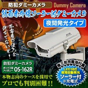 【屋外用、防犯カメラ、監視カメラ】防雨赤外線ソーラー付ダミーカメラ(ボックス型アイボリー)防犯ダミーカメラ/オンサプライ(OS-162R)単3形充電池2個付属 - 拡大画像