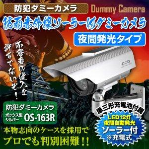 【屋外用、防犯カメラ、監視カメラ】防雨赤外線ソーラー付ダミーカメラ(ボックス型シルバー)防犯ダミーカメラ/オンサプライ(OS-163R)単4形充電池2個付属 - 拡大画像