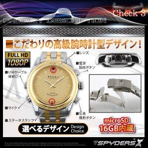 【防犯用】【超小型カメラ】【小型ビデオカメラ】腕時計型 スパイカメラ スパイダーズX (W-771) フルハイビジョン 動体検知 16GB内蔵 f05