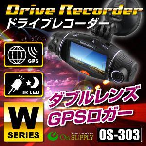 【車載用防犯カメラ】ドライブレコーダー 事故の記録、犯罪の抑制に 2つのレンズで車内と車外を同時撮影 GoogleMap連動GPSロガー搭載 Gセンサー内蔵 防犯対策にドラレコ  両面 ダブルドライブカメラ (OS-303)  - 拡大画像