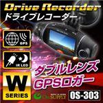 【車載用防犯カメラ】ドライブレコーダー 事故の記録、犯罪の抑制に 2つのレンズで車内と車外を同時撮影 GoogleMap連動GPSロガー搭載 Gセンサー内蔵 防犯対策にドラレコ  両面 ダブルドライブカメラ (OS-303)