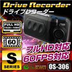 【防犯用】ドライブレコーダー 事故の記録、犯罪の抑制に フルハイビジョン画質&60FPSで走行履歴をしっかり記録 赤外線LEDランプ搭載で夜間でもバッチリ撮影 防犯対策にドラレコ 小型カメラ フルHD シングルドライブカメラ (OS-306)