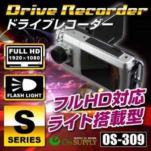 【車載用防犯カメラ】ドライブレコーダー 事故の記録、犯罪の抑制に フルハイビジョン画質で走行履歴をしっかり記録 LEDランプ搭載で暗所での撮影をサポート 防犯対策にドラレコ  フルHD シングルドライブカメラ (OS-309) - 拡大画像