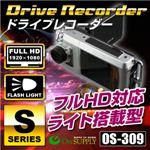 【車載用防犯カメラ】ドライブレコーダー 事故の記録、犯罪の抑制に フルハイビジョン画質で走行履歴をしっかり記録 LEDランプ搭載で暗所での撮影をサポート 防犯対策にドラレコ  フルHD シングルドライブカメラ (OS-309)