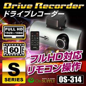 【車載用防犯カメラ】ドライブレコーダー 事故の記録、犯罪の抑制に コンパクトボディにハイスペックを凝縮 フルハイビジョン&60FPS&GPSロガー搭載 防犯対策にドラレコ  フルHD シングルドライブカメラ (OS-314) - 拡大画像