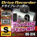 【車載用防犯カメラ】ドライブレコーダー 事故の記録、犯罪の抑制に コンパクトボディにハイスペックを凝縮 フルハイビジョン&60FPS&GPSロガー搭載 防犯対策にドラレコ  フルHD シングルドライブカメラ (OS-314)