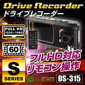 【車載用防犯カメラ】ドライブレコーダー 事故の記録、犯罪の抑制に コンパクトボディにハイスペックを凝縮 フルハイビジョン&60FPS&GPSロガー搭載 防犯対策にドラレコ  フルHD シングルドライブカメラ (OS-315) - 拡大画像