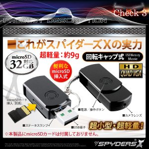 【防犯用】【超小型カメラ】【小型ビデオカメラ】USBメモリ型 スパイカメラ スパイダーズX (A-420B)ブラック 1200万画素 動体検知 外部電源 商品写真5