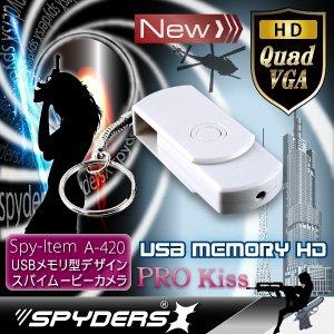 【防犯用】【超小型カメラ】 【小型ビデオカメラ】USBメモリ型 スパイカメラ スパイダーズX (A-420W)ホワイト 1200万画素 動体検知 外部電源 - 拡大画像
