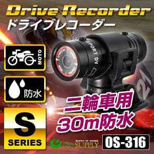 【防犯用】ドライブレコーダー 事故の記録、犯罪の抑制に バイク・自転車等、二輪車への取付に対応 フルハイビジョン&60FPS対応で走行履歴をしっかり記録 防犯対策にドラレコ 小型カメラ フルHD 防水 二輪車用シングルドライブカメラ (OS-316) - 拡大画像