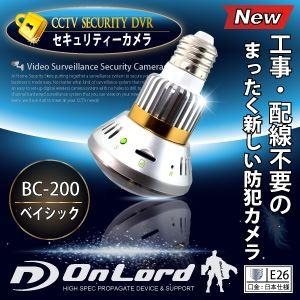 【防犯カメラ】【小型カメラ】 セキュリティーカメラ 赤外線LED搭載 オンロード電球型防犯カメラ(ベイシックモデル) (電球型カメラOnLord:BC-200) - 拡大画像
