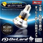 【防犯カメラ】【小型カメラ】 セキュリティーカメラ 赤外線LED搭載 オンロード電球型防犯カメラ(ベイシックモデル) (電球型カメラOnLord:BC-200)