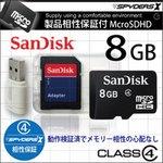 【防犯用】【小型カメラ向け】【製品相性保証】SanDisk MicroSDHCカード8GB、Class4対応 SD/USB変換アダプタ付(簡易パッケージ) 【スパイダーズX認定】