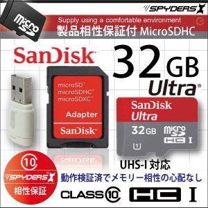 【製品相性保証】SanDiskウルトラmicroSDHCカード32GB、UHS-I/Class10 SD/USB変換アダプタ付【スパイダーズX認定】小型カメラ スマホ