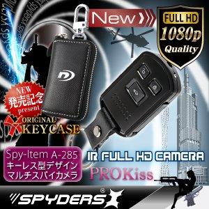【防犯用】【超小型カメラ】 【小型ビデオカメラ】メタル製キーレス型スパイカメラ スパイダーズX (A-285)赤外線 バイブレーション キーケース付 - 拡大画像