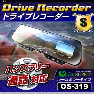 【防犯用】ドライブレコーダー 事故の記録、犯罪の抑制に質感の高いミラータイプをスタイリッシュに設置 ハンズフリー通話機能搭載!フルHD対応でワイドな映像!防犯対策にドラレコ 小型カメラ ミラー型 シングルドライブカメラ (OS-319) - 拡大画像