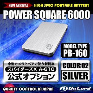 【スパイダーズX公式オプション】 ポータブルバッテリーPOWERSQUARE6000(PB-160S)シルバー 大容量6000mAh 同型小型カメラとペアで使えるモバイル充電器 - 拡大画像