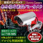 【屋外用、防犯カメラ、監視カメラ】赤外線暗視型ダミーカメラ(ボックス型暗視タイプ)防犯ダミーカメラ/オンサプライ(OS-169S) シルバー 高性能赤外線暗視タイプ