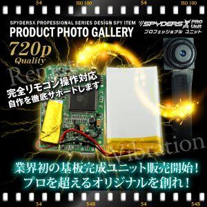 【防犯用】【超小型カメラ】 【小型ビデオカメラ】 基板完成実用ユニット スパイカメラ スパイダーズX PRO (UT-102) 720P H.264 動体検知 バイブレーション リモコン操作 - 拡大画像