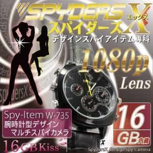 【防犯用】【小型カメラ】フルハイビジョン腕時計型スパイカメラ(スパイダーズX-W735)16GB内臓/1200万画素 - 拡大画像