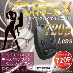 【小型カメラ】HD上位モデル720P/キーレス型スパイカメラ(スパイダーズX-A240)1200万画素 - 拡大画像
