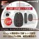 【小型カメラ】HD上位モデル720P/キーレス型スパイカメラ(スパイダーズX-A240)1200万画素 - 縮小画像2