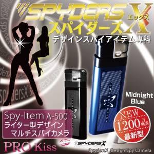 【防犯用】【小型カメラ】最新ライター型スパイカメラ(スパイダーズX-A500)1200万画素(色:ミッドナイトブルー) - 拡大画像
