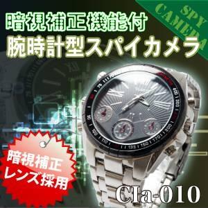 【小型カメラ】暗視補正レンズ付、腕時計型スパイカメラ(CIa-010)パスワードロック機能付 - 拡大画像