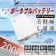 【充電器】スマートフォン(iPhone4S対応) モバイルデバイス用バッテリー PowerBank2000 & 防水ケースセット - 縮小画像1
