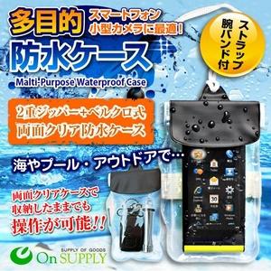 【防犯用】スマートフォン、小型カメラ向け 多目的防水ケース (OS-020) iPhone5 iPhone5S iPhone5C Galaxy Xperia 4インチ対応 - 拡大画像