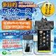 【防犯用】スマートフォン、小型カメラ向け 多目的防水ケース (OS-020) iPhone5 iPhone5S iPhone5C Galaxy Xperia 4インチ対応 - 縮小画像1