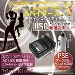 【防犯用】【小型カメラ向け】USBコンパクト充電器セット、スパイダーズX-(O-123)AC/シガーソケット用【2個セット】