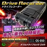 【小型カメラ】両面赤外線LEDライト付きダブルドライブカメラ/ドライブレコーダー