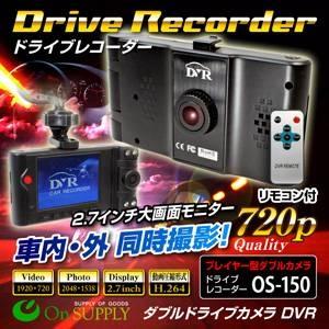 【小型カメラ】2.7インチモニター付プレイヤー型ハイビジョンダブルカメラ/ドライブレコーダー - 拡大画像