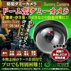 【防犯用ダミーカメラ 屋外】ドーム型 (ブラック) オンサプライ(OS-164) 【2台セット】 - 拡大画像