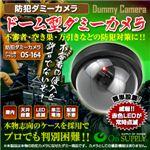 【防犯用ダミーカメラ 屋外】ドーム型 (ブラック) オンサプライ(OS-164) 【2台セット】