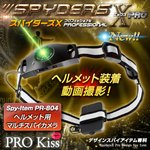 【防犯用】【小型カメラ】ヘルメット用マルチスパイカメラ、スパイダーズX PRO(PR-804)ヘルメットに装着して撮影!