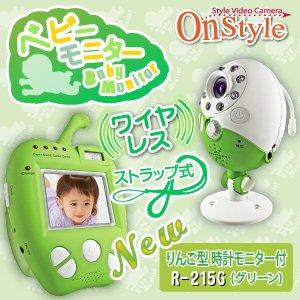 【ベビーモニター】【ワイヤレスカメラ】2.4GHz デジタル ワイヤレスカメラ&2.5インチモニターセット(グリーン) オンスタイル(R-215G) - 拡大画像
