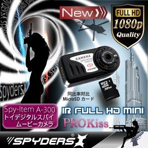 【防犯用】【トイカメラ】【小型カメラ】トイデジタルムービーカメラ(スパイダーズX-A300) 赤外線ライト付 - 拡大画像