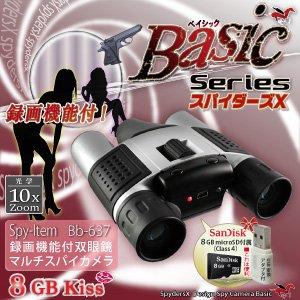 【防犯用】【小型カメラ】【双眼鏡】録画機能付デジタル双眼鏡カメラ スパイダーズX(Basic Bb-637)SanDisk8GB_MicroSDカード付 - 拡大画像