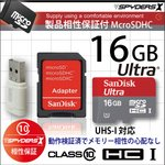 【防犯用】【小型カメラ向け】【製品相性保証】SanDiskウルトラmicroSDHCカード16GB UHS-Iカード/Class10対応 SD/USB変換アダプタ付【スパイダーズX認定】