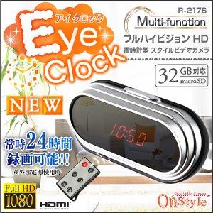 【防犯用】【小型カメラ】 フルハイビジョンHD/HDMI接続 置時計型 スタイルビデオカメラ アイクロック(Eye Clock) オンスタイル(R-217S) - 拡大画像