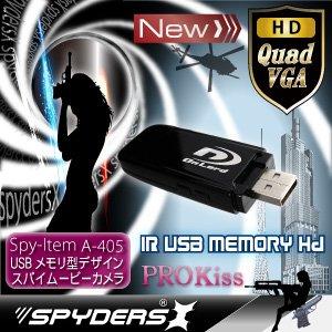 【防犯用】【小型カメラ】赤外線機能付 USBメモリー型カメラ スパイダーズX(A-405) 1200万画素バイブレーション機能付 - 拡大画像