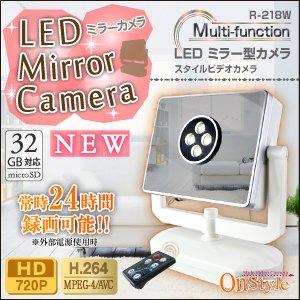 【防犯用】【小型カメラ】LEDミラー型 スタイルビデオカメラ オンスタイル(R-218W)H.264(圧縮方式採用) - 拡大画像