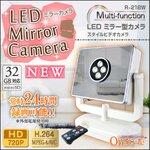 【防犯用】【小型カメラ】LEDミラー型 スタイルビデオカメラ オンスタイル(R-218W)H.264(圧縮方式採用)