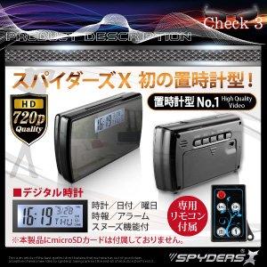 【防犯用】【超小型カメラ】【小型ビデオカメラ】置時計型 スパイカメラ スパイダーズX (C-500K/ブラック)H.264圧縮対応 常時24時間録画 f05