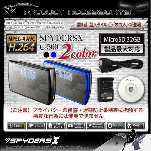 【防犯用】【超小型カメラ】【小型ビデオカメラ】置時計型 スパイカメラ スパイダーズX (C-500K/ブラック)H.264圧縮対応 常時24時間録画 f06