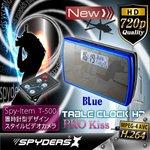 【防犯用】【超小型カメラ】【小型ビデオカメラ】置時計型 スパイカメラ スパイダーズX (C-500C/ブルー)H.264圧縮対応 常時24時間録画