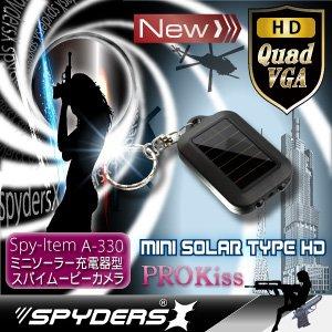 【防犯用】【超小型カメラ】 【小型ビデオカメラ】ミニソーラー充電器型 スパイカメラ スパイダーズX (A-330) LEDライト付 1200万画素 - 拡大画像